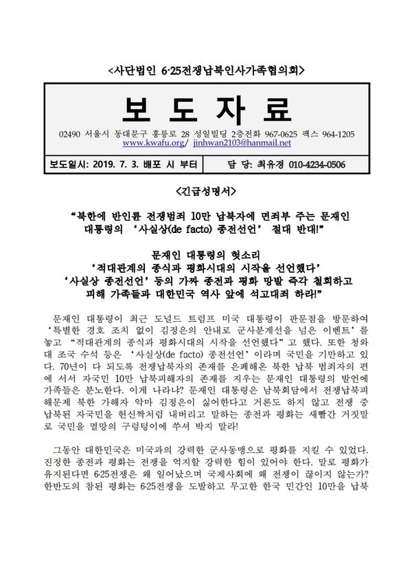 6·25전쟁납북인사가족협의회가 배포한 보도자료 1