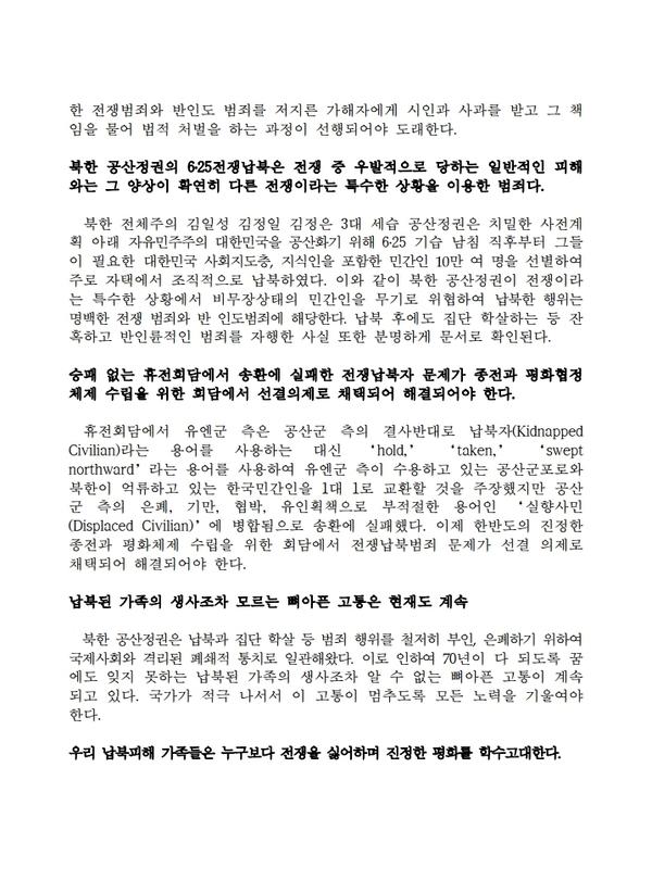 6·25전쟁납북인사가족협의회가 배포한 보도자료 2