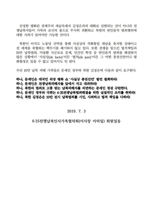 6·25전쟁납북인사가족협의회가 배포한 보도자료 3