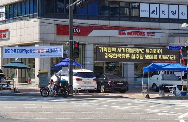 자유한국당 당사 앞에서 설치된 태블릿 조작 진상규명 천막과 현수막