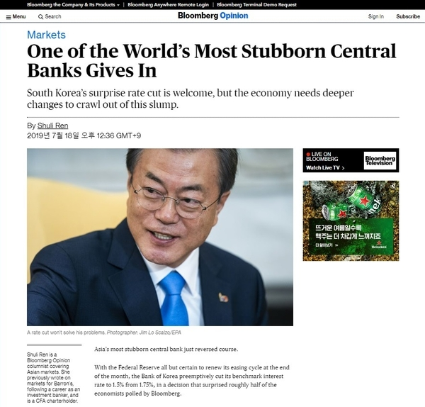 블룸버그(Bloomberg)의 2019년 7월 18일(현지시각)자 칼럼 '세계에서 가장 뻣뻣한 중앙은행 중에 하나가 항복했다(One of the World's Most Stubborn Central Banks Gives In)'