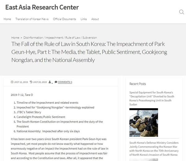 '동아시아연구센터(East Asia Research Center)'에 공개된 타라 오(Tara O) 박사의 보고서, '한국 법치의 추락 : 박근혜 대통령에 대한 탄핵, 파트1 : 언론, 태블릿, 국민감정, 국정농단, 그리고 국회(The Fall of the Rule of Law in South Korea: The Impeachment of Park Geun-Hye, Part I: The Media, the Tablet, Public Sentiment, Gookjeong Nongdan, and the National Assembly)의