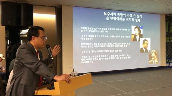 '보수우파 통합을 위한 국민 대 토론회'에서 발제하고 있는 변희재 미디어워치 대표고문.  강수산 기자 촬영.