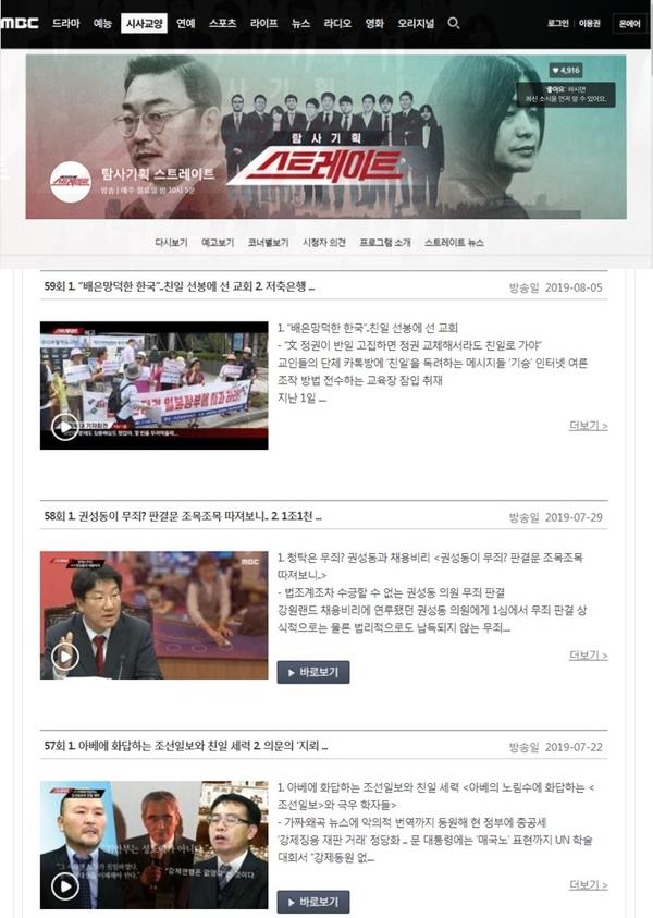 ▲ MBC 스트레이트는 최근 우파 인사들을 '친일'로 몰아가며 반일 선동에 앞장서고 있다. 스트레이트 홈페이지 캡처.