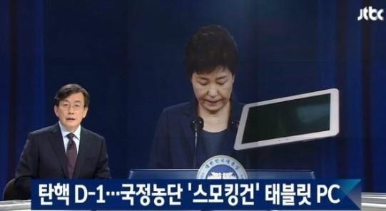 손석희는 태블릿PC가 국정농단의 스모킹건이라고 주장했다.