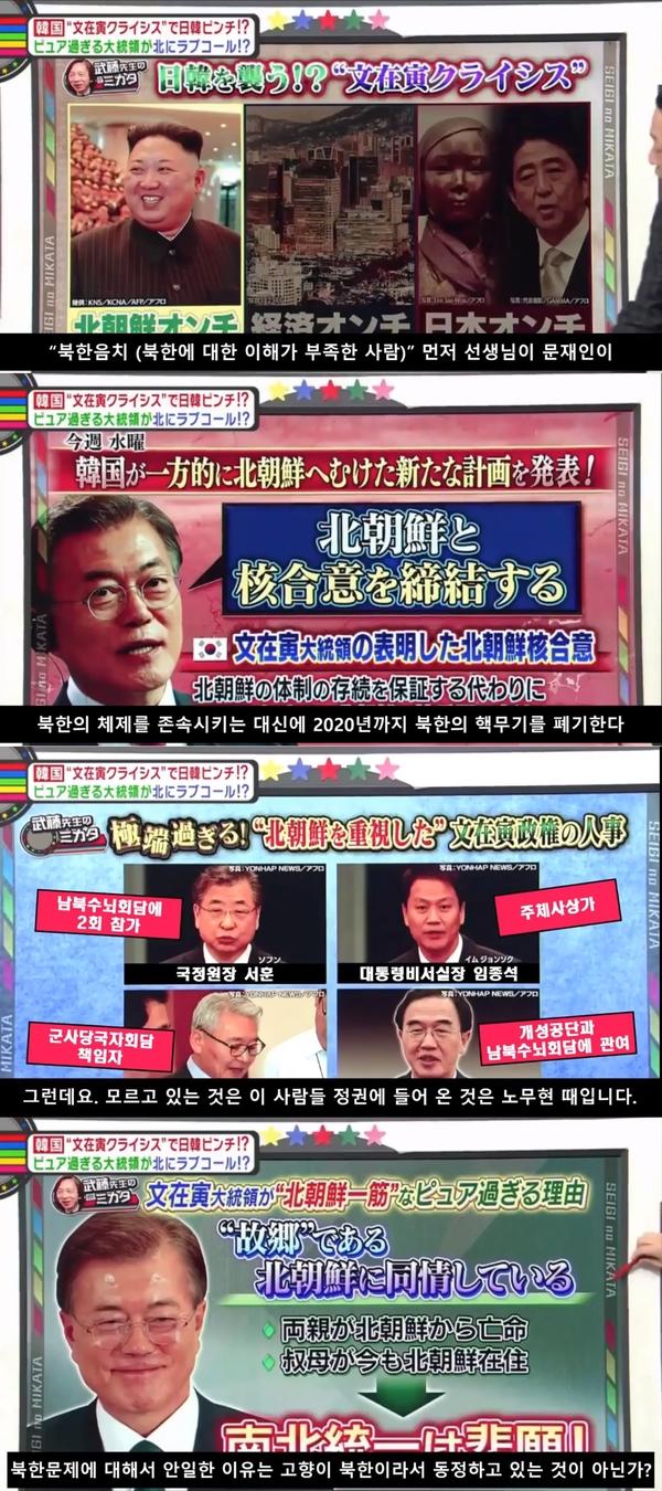 '북한음치'에 관한 설명 장면. 사진=유튜브 빅헌터 캡처.