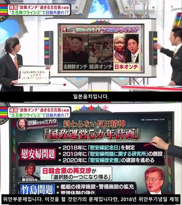 '일본음치'에 관해 설명하는 장면. 사진=유튜브 빅헌터 캡처.