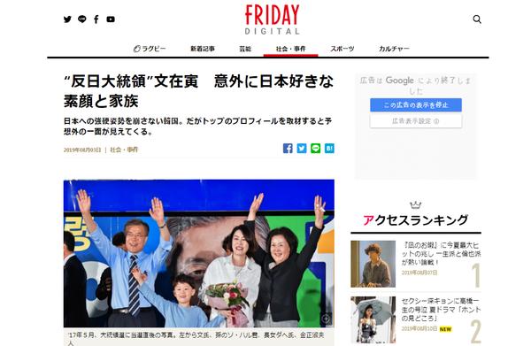 """▲ 지난 3일 프라이데이 디지털(Friday Digital)'에는 """"'반일 대통령' 문재인, 이외의 일본을 좋아하는 맨얼굴과 그의 가족""""(反日大統領""""文在寅 意外に日本好きな素顔と家族)이라는 제목의 기사가 실렸다. 프라이데이 디지털 홈페이지 캡처."""