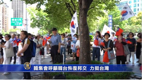 NTD가 보도한 한-대만 국교정상화 촉구 집회 현장의 모습. 사진=캡처.