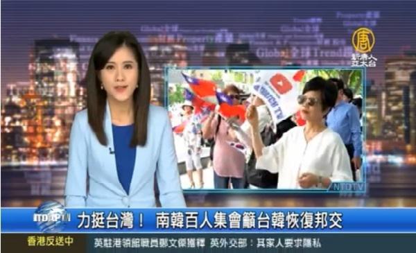 NTDAP TV 보도 장면. 사진= NTDAP 홈페이지 캡처.
