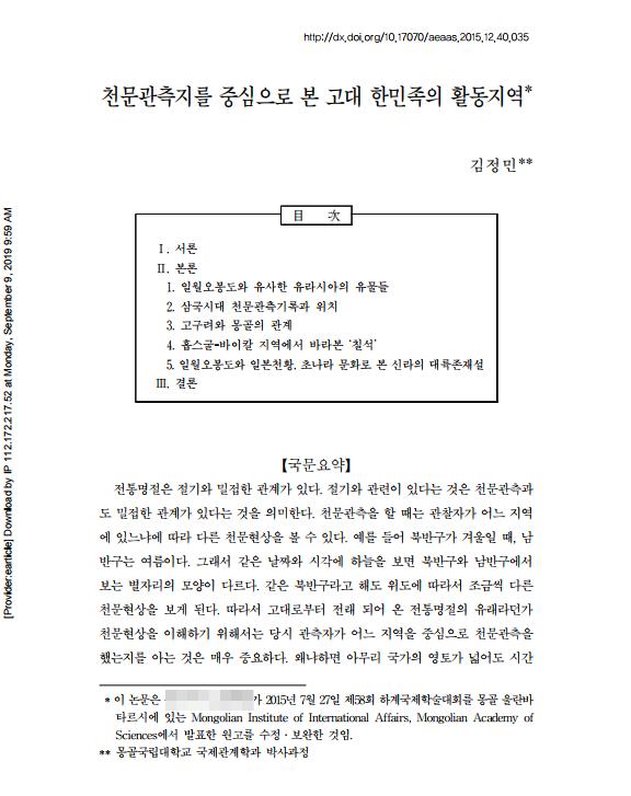 ▲ 김정민 씨의 학술논문 '천문관측지를 중심으로 본 고대 한민족의 활동지역 (2015)' 표지.