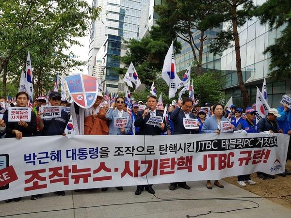 ▲ 25일 열린 JTBC 규탄 집회에는 우리공화당 조 공동대표를 비롯해 박태우 최고위원, 인지연 수석대변인, 오영국 태블릿 특검위 공동대표, 성호스님 등 200여명이 참석했다.