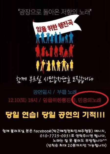 '민중의 노래'는 '임을 위한 행진곡'과 함께 박근혜 대통령에 대한 사기탄핵 당시 극좌세력의 주제가였다.