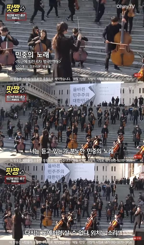2016년 탄핵사건 당시 '민중의 노래'는 박근혜 대통령 퇴진을 상징하는 음악으로 떠올라 매 집회마다 울려퍼졌다.  사진=오마이TV 캡처.