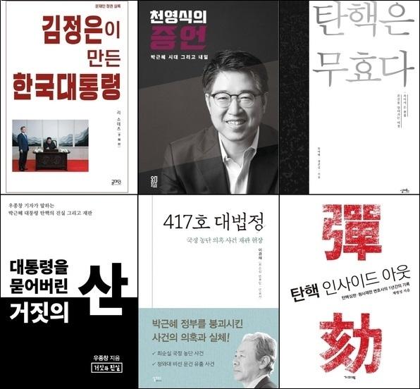 태블릿PC 조작을 다룬 책들이 서점가를 석권하고 있다. 사진=교보문고