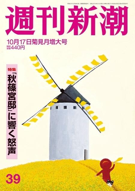사쿠라이 요시코의 칼럼이 소개된 '슈칸신초(週刊新潮)' 2019년 10월 17일호 표지.