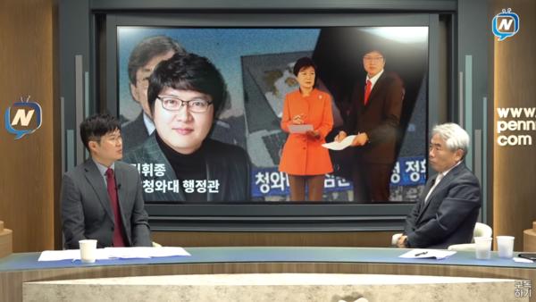 2019년 10월 9일 펜앤드마이크에 출연한 김휘종 전 행정관. 사진=펜앤 캡처.