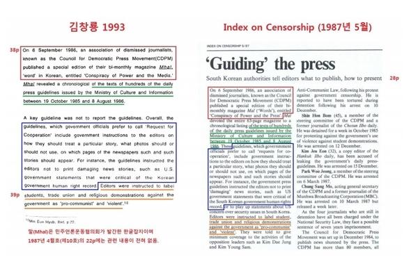 김창룡 위원의 박사논문에서 '인덱스온센서십(Index on Censorship)'誌 1987년 5월호의 내용이 베껴진 부분.