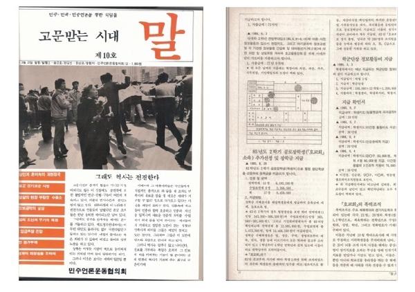 김창룡 위원은 박사논문에서 '말'誌 1987년 4월호(제10호)를 출처로 제시했지만, 본지 확인 결과 여기의 내용은 김 위원의 박사논문 내용과 관계없는 내용이었다.