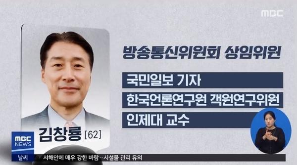 신임 방통위 상임위원으로 임명된 김창룡 위원.   사진출처=MBC뉴스 캡쳐