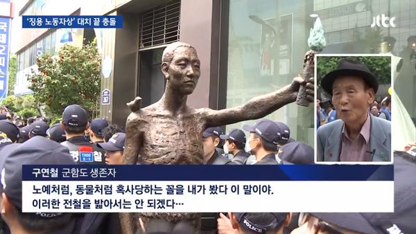 JTBC 뉴스룸 ['강제징용 노동자상' 밤샘대치 끝 충돌…시민 10명 다쳐] (2018년 5월 1일자)