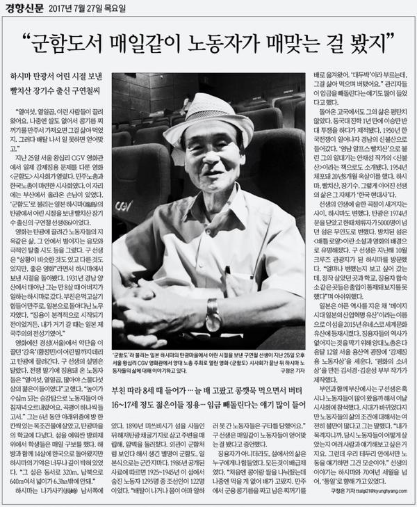 구연철 씨 본인이 증언하길 구 씨의 부친은 징용 이전에 이미 일본으로 건너간 노무자였다. 경향신문 2017년 7월 27일자 보도.
