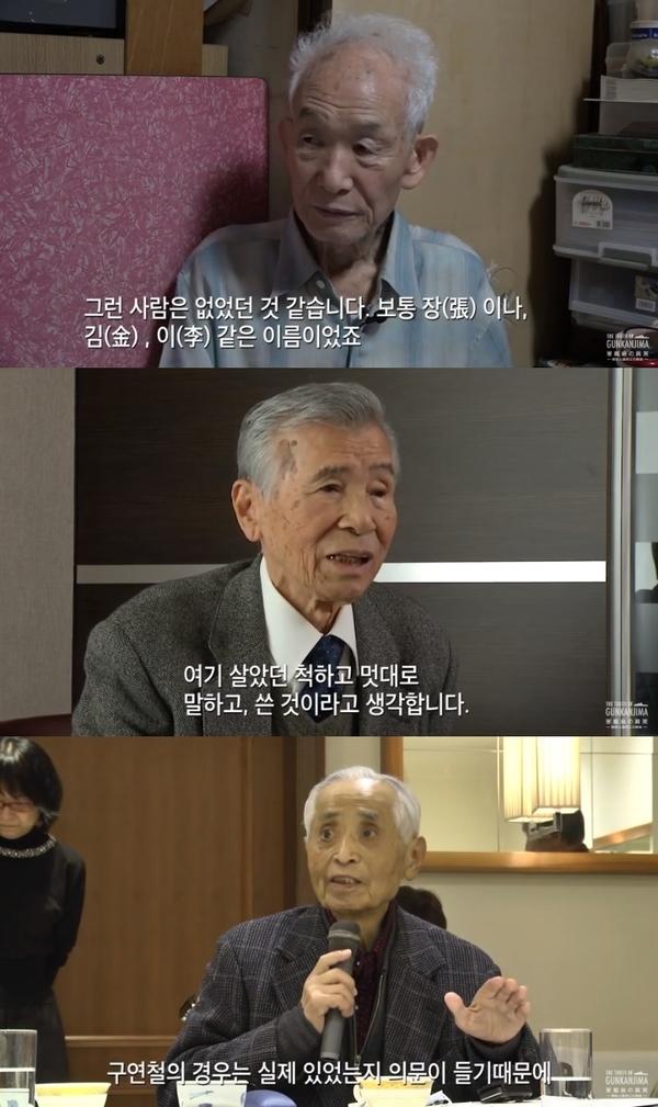 군함도 도민들은 구연철 씨가 정말로 군함도에 살았던 것이 맞는지 의문을 제기하고 있다. 사진은 산유국 유튜브 캡처.