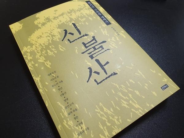 구연철 씨의 구술을 정리하여 만든 책인  단행본 '신불산 : 빨치산 구연철 생애사'(단지니)