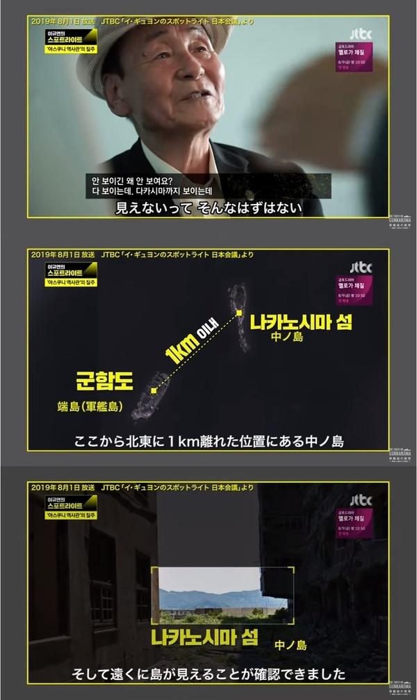 하시마회와 산유국은 구연철 씨의 증언을 내보낸 JTBC의 방송을 입수해 분석에 들어갔다.  사진은 산유국 유튜브 캡처.
