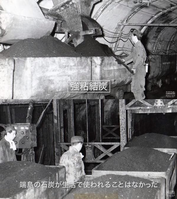 군함도에서 산출되는 석탄은 '강점결탄(強粘結炭)'이라고 하여 연소용으로는 쓸 수 없고 제철의 고로용 코크스의 원료로 쓰인다. 사진은 산유국 유튜브 캡처.