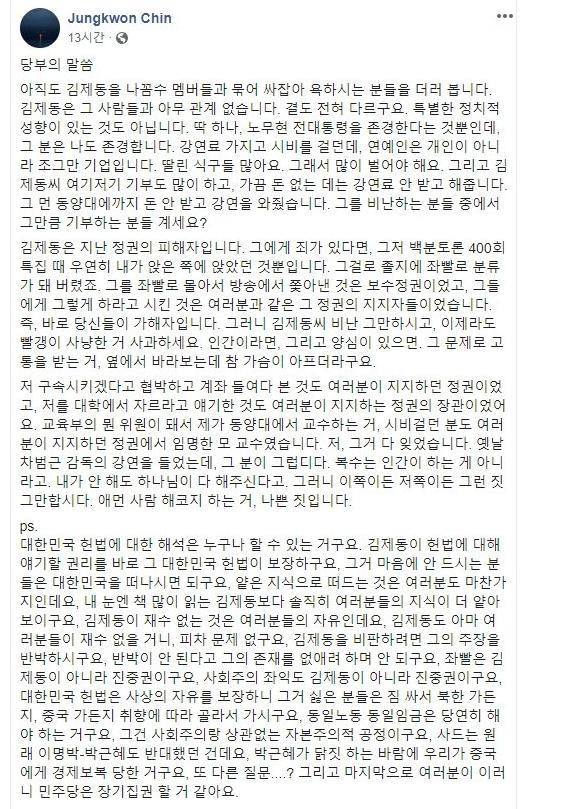 진중권 전 교수의 페이스북 글 캡처