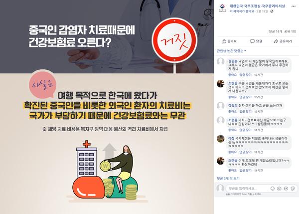 국무총리비서실 공식 페이스북에 올라온 '우한폐렴' 팩트체크 게시글.