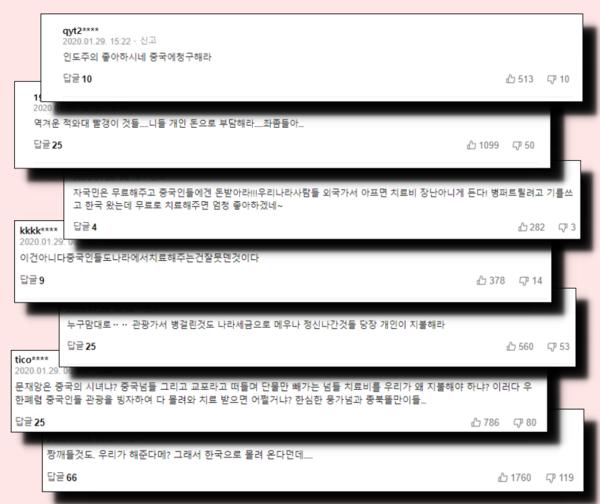 1월 19일자 연합뉴스등에 달린 베플들.