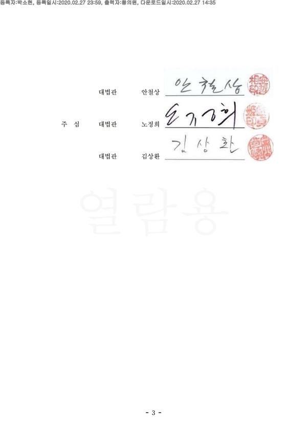 미디어워치 VS 정대협 2심 판결문 3/4