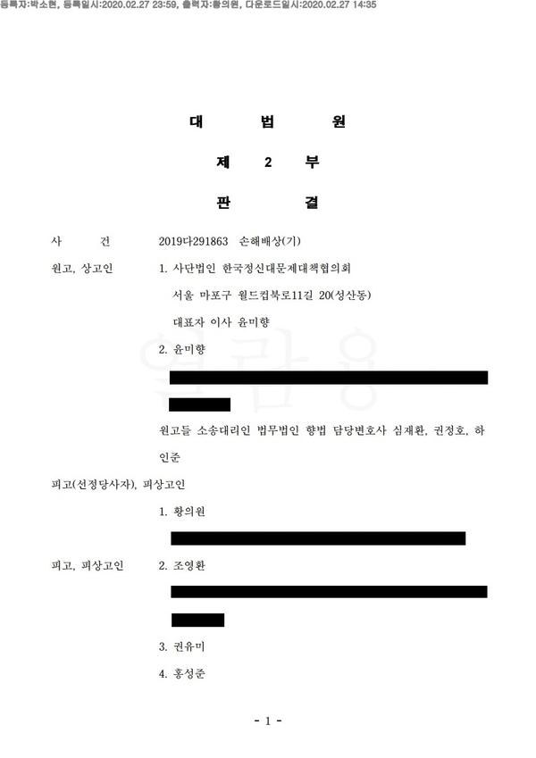 미디어워치 VS 정대협 2심 판결문 1/4