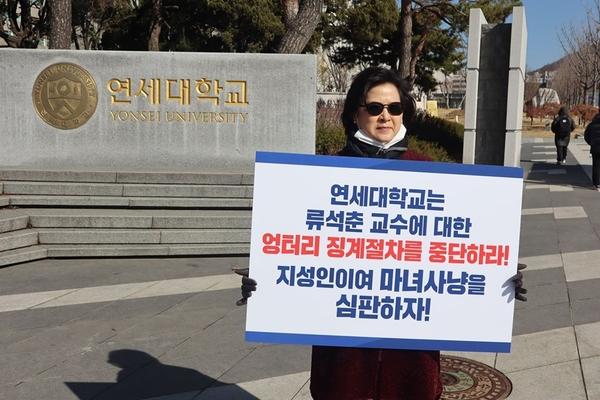 연세대의 엉터리 징계절차 중단을 촉구하는 피켓을 든 이경자 전국학부모단체연합 대표.