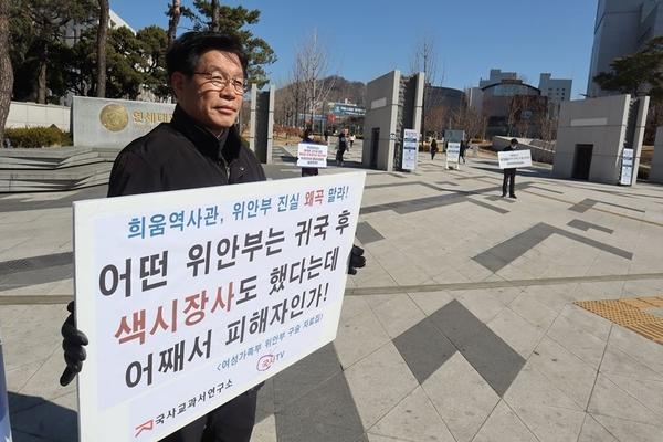 공대위 공동대표인 김병헌 국사교과서연구소 소장이 위안부 문제의 진실을 폭로하는 피켓을 들었다. 이날 각 시위자들은 집회시위법에 따라 20m 씩 떨어진 거리에서 1인 시위를 진행했다.