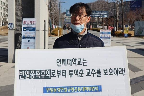 공대위 공동대표인 정광제 한국근현대사연구회 고문은 '반일종족주의' 문제를 짚는 피켓을 들었다.