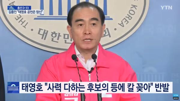 자신의 공천을 둘러싼 논쟁이 불거지자 반박 기자회견을 하는 태영호 전 북한 주영공사. 사진=YTN 캡처