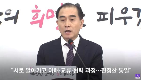 총선 출마 선언을 하는 태영호 전 공사. 사진=SBS뉴스 캡처.