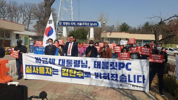 변희재 고문이 서울구치소에서 기자회견을 갖고 박근혜 대통령에게 첫 편지를 전달했다. 사진=본지