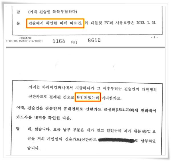 김한수 특검 진술조서 복사본 캡처1