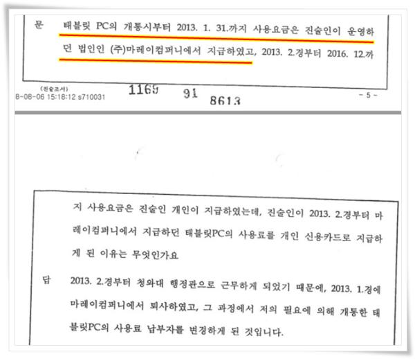 김한수 특검 진술조서 복사본 캡처2
