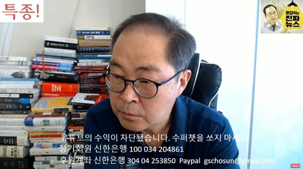 문갑식 전 기자의 방송 모습. 사진=문갑식의 진짜TV 캡처.