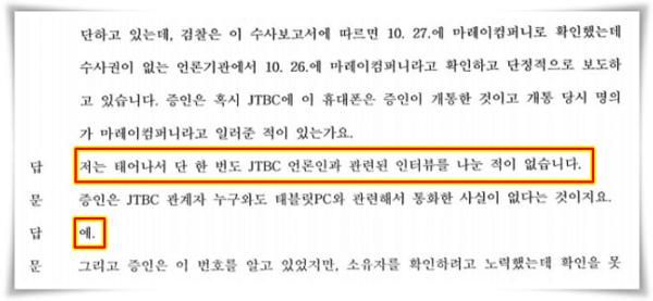 2017년 9월 29일자 김한수 법정증언 녹취서 53쪽.