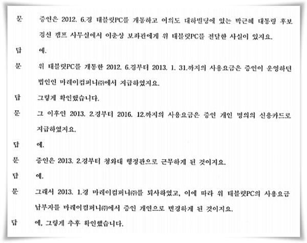 김한수가 태블릿PC의 요금을 법인이 냈다고 위증하는 대목 캡처.