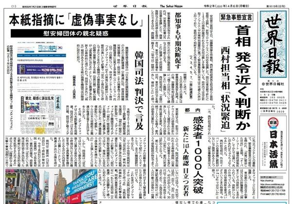 '세카이닛포(世界日報)' 2020년 4월 6일자 1면
