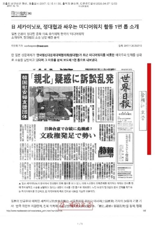 정대협은 본지의 세카이닛포 인용 기사를 '갑 제60호증' 증거로 제시하며 추가 소송을 제기했다.