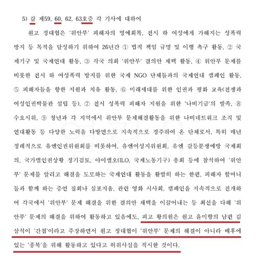 미디어워치의 세카이닛포 인용 기사 관련 서울지법 1심 판결문 (정대협 측 주장 부분)