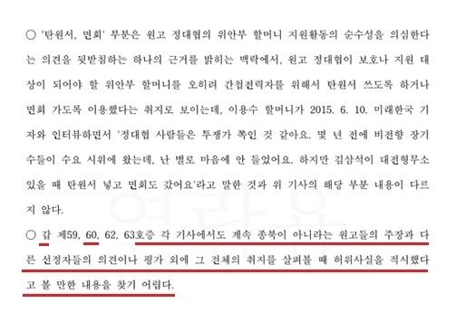 미디어워치의 세카이닛포 인용 기사 관련 서울지법 1심 판결문 (재판부 판단 부분)
